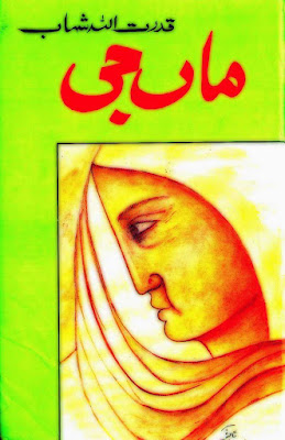 Maan ji by Qudratullah Shahab