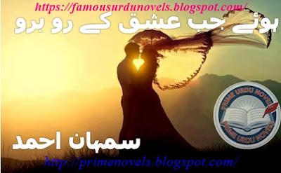 Huy ishq ke jab rubaru novel by Sumhan Ahmad Complete pdf