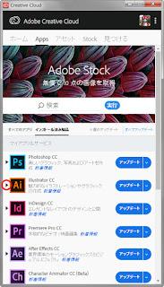 AdobeCC設定01