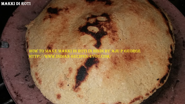 http://www.indian-recipes-4you.com/2017/04/makki-ki-roti-recipes-in-hindi-by-aju-p.html