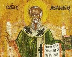 Свети Атанас