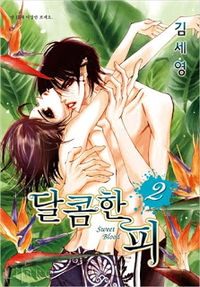 Sweet Blood (KIM Se-Young)