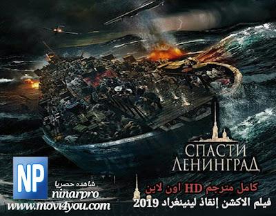 مشاهدة فيلم Saving Leningrad 2019 مترجم HD كامل Online