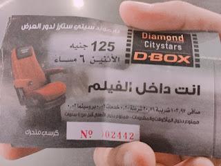 مواعيد وأسعار تذاكر سينما DBOX سيتى ستارز بالصور