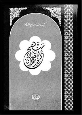 كتاب منهاج الاقتصاد في الإسلام