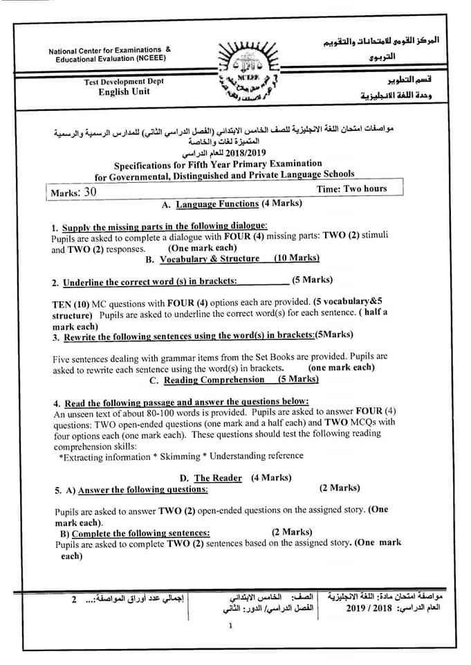 مواصفات امتحان اللغة الانجليزية للمدارس الرسمية الخاصة لغات ترم ثاني 2019 4