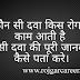( All Medicine Inquary) ऑनलाइन कैसे पता करे, कौन सी दवा किस  रोग की है जानिए  हिंदी में