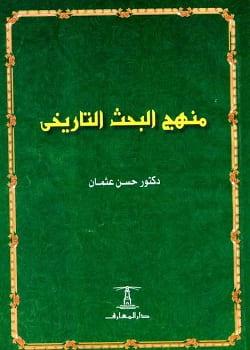 تحميل كتاب منهج البحث التاريخي pdf - حسن عثمان