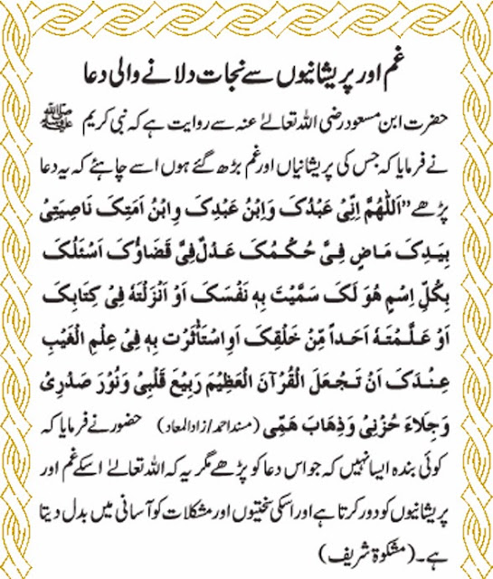 ghamo or pareshaniyo say nijat k liye dua