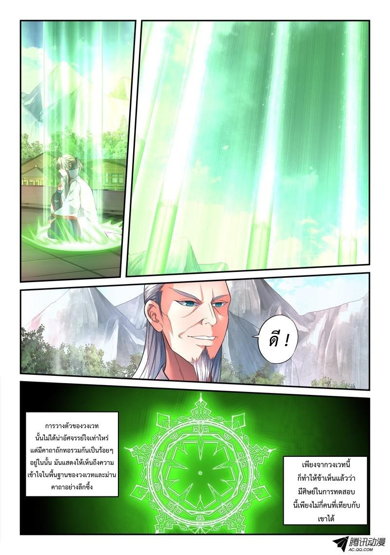 อ่านการ์ตูน Spirit Blade Mountain 139 ภาพที่ 6