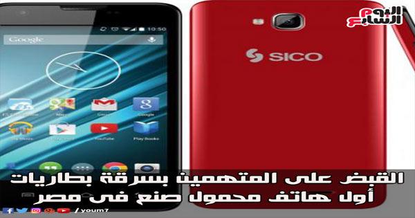 القبض علي سارقي بطاريات أول هاتف محمول صنع فى مصر