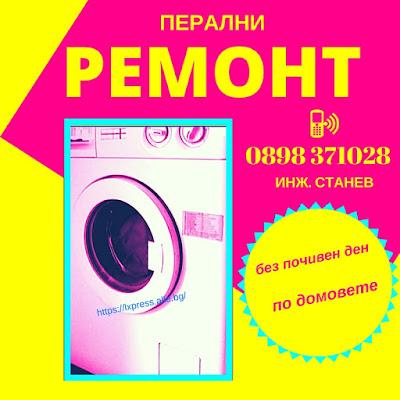 перални, ремонт, по домовете, техник, фурни,   Ремонт на перални в дома,   счупена ключалка за люк на пералня,    ремонт на пералня със счупена ключалка,   Ремонт на перални, повреда, перални, ремонт, в дома,    опитен техник,