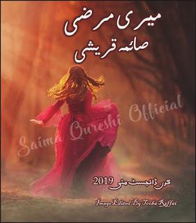 Meri Marzi Novel By Saima Qureshi Pdf Free Download