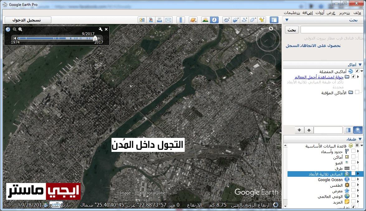 مشاهدة المدن من جوجل إيرث