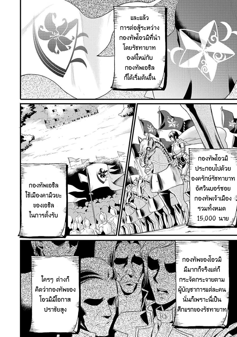 อ่านการ์ตูน Daites Ryou Koubouki ตอนที่ 5 หน้าที่ 2