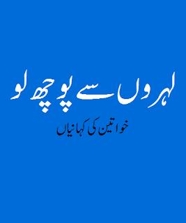 Lehroon Se Pooch Lo Urdu Kahani