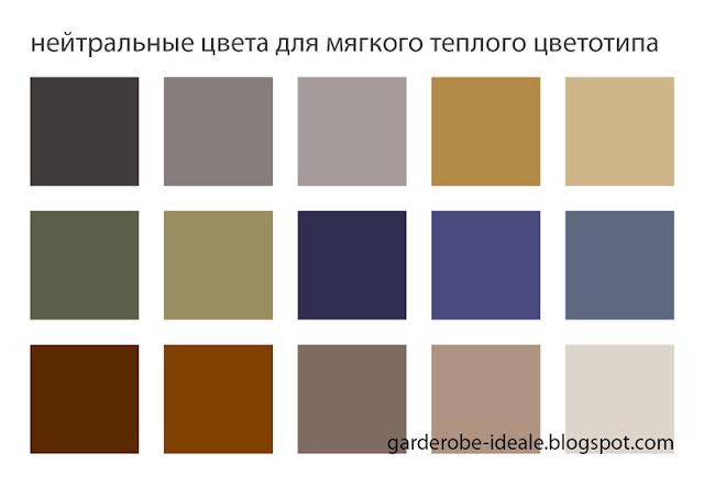 Нейтральные цвета для мягкого теплого цветотипа