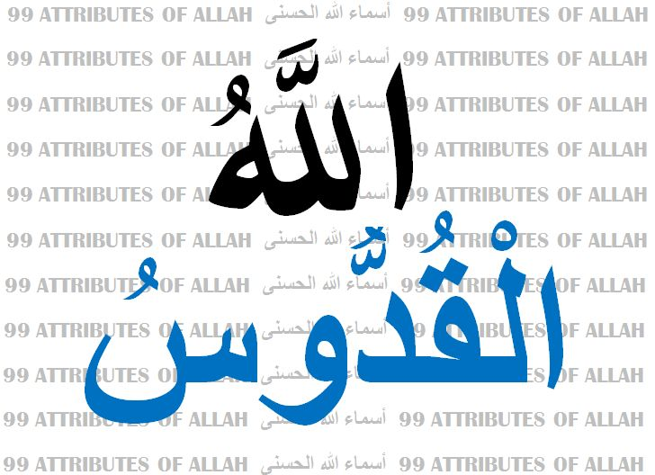 99 Attributes Of Almighty Allah Al Quddus