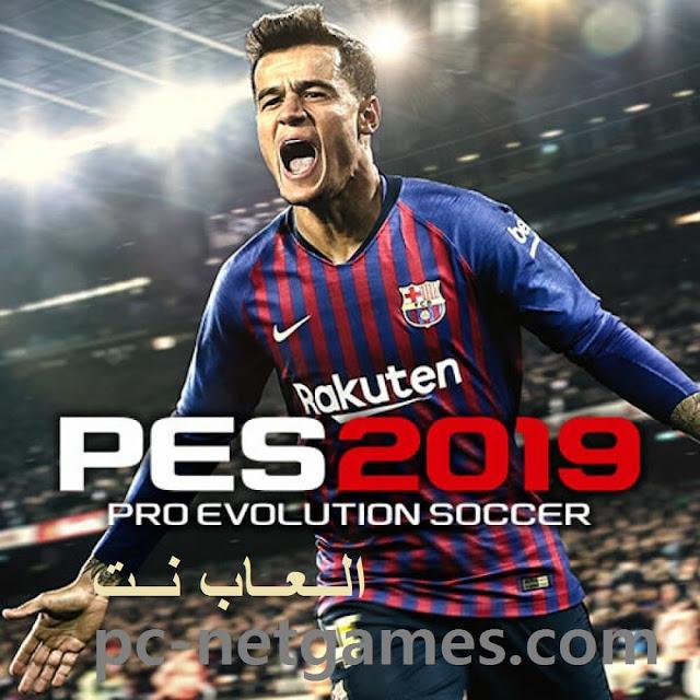 تحميل لعبة pes 2019 للكمبيوتر من ميديا فاير