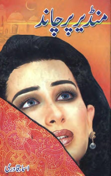 Mundair per chand Asma Qadri