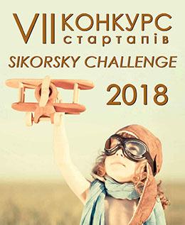 Конкурс Стартапов Sikorsky Challenge