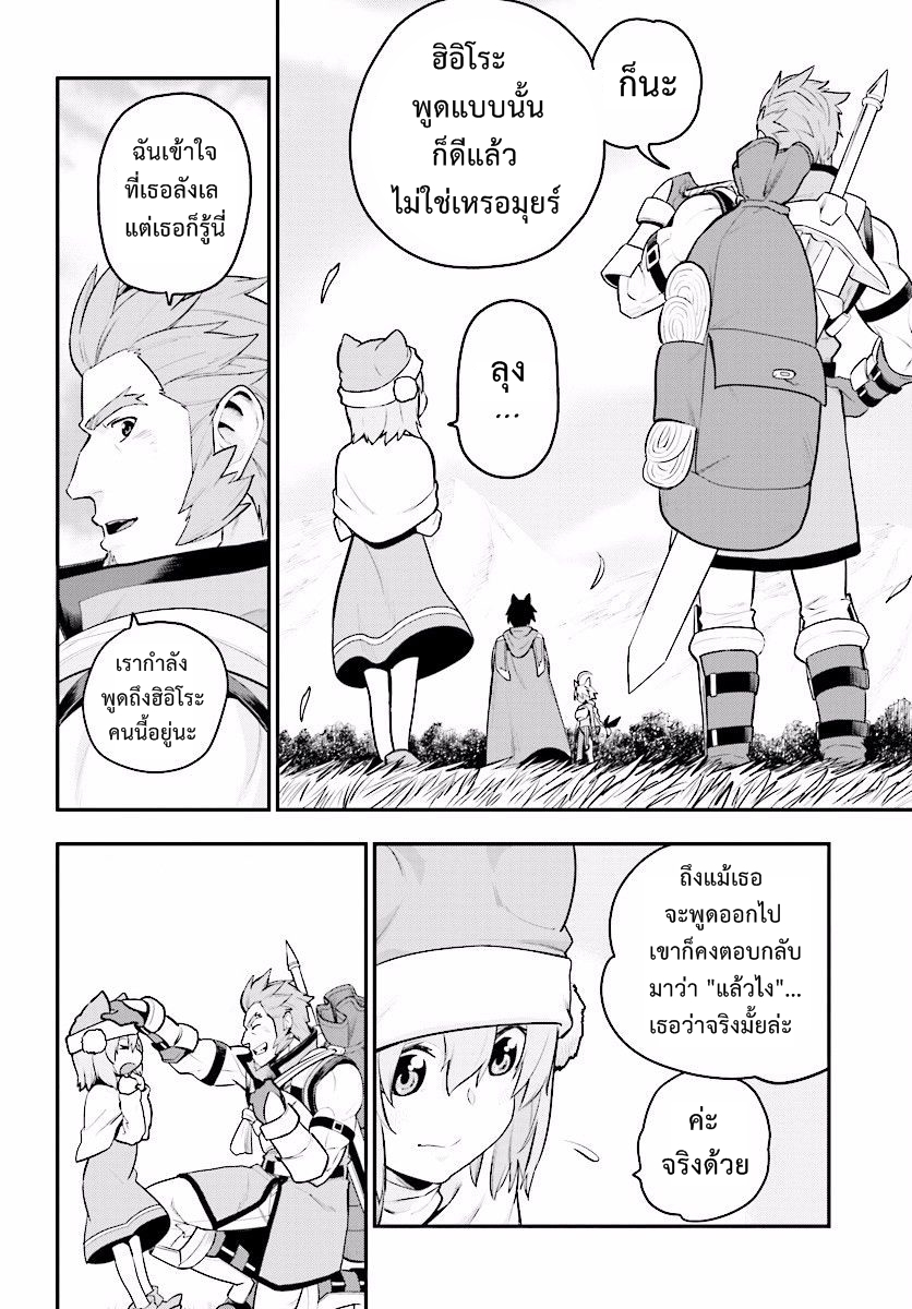 อ่านการ์ตูน Konjiki no Word Master 20 Part 3 ภาพที่ 16