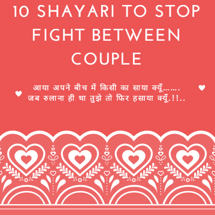 10 Shayari To Stop A Fight Between Boyfriend And Girlfriend - Best ...