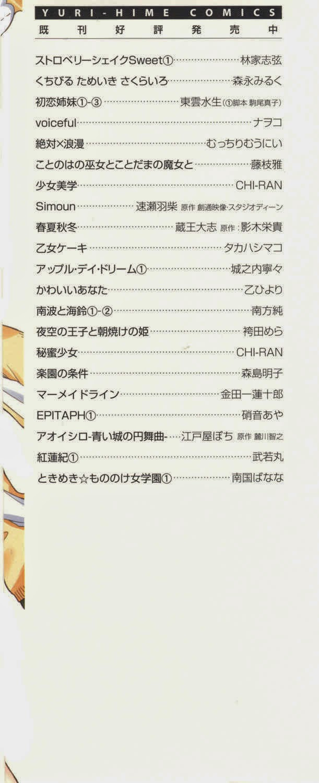 Gokujou Drops vol. 1 Ch 9 Manga - Read Gokujou Drops vol ...