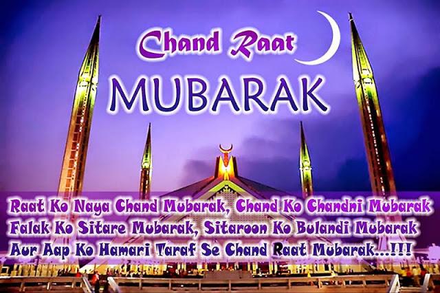 eid mubarak shayari in english 2018