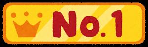人気ランキングのイラスト文字「No.1」