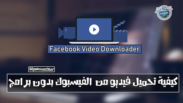 كيفية تحميل فيديو من الفيسبوك بدون برامج | تنزيل فيديو من الفيس بوك اون لاين