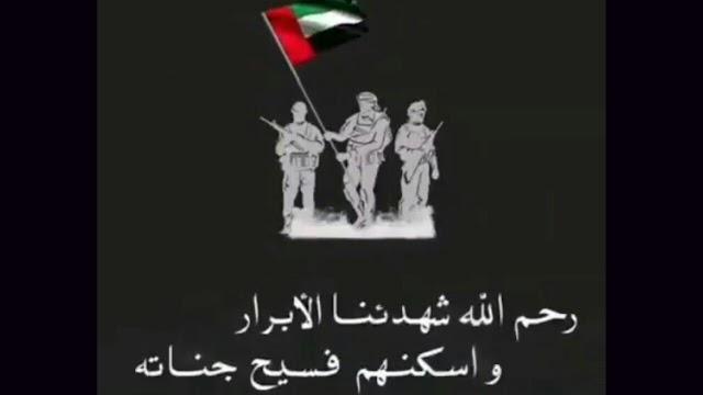 غدا ستحتفل دولة الإمارات العربية بعيد الشهيد.فمتى ستحدو المملكة المغربية حدوهم ؟