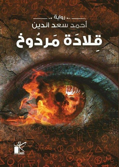 كتاب قلادة مردوخ