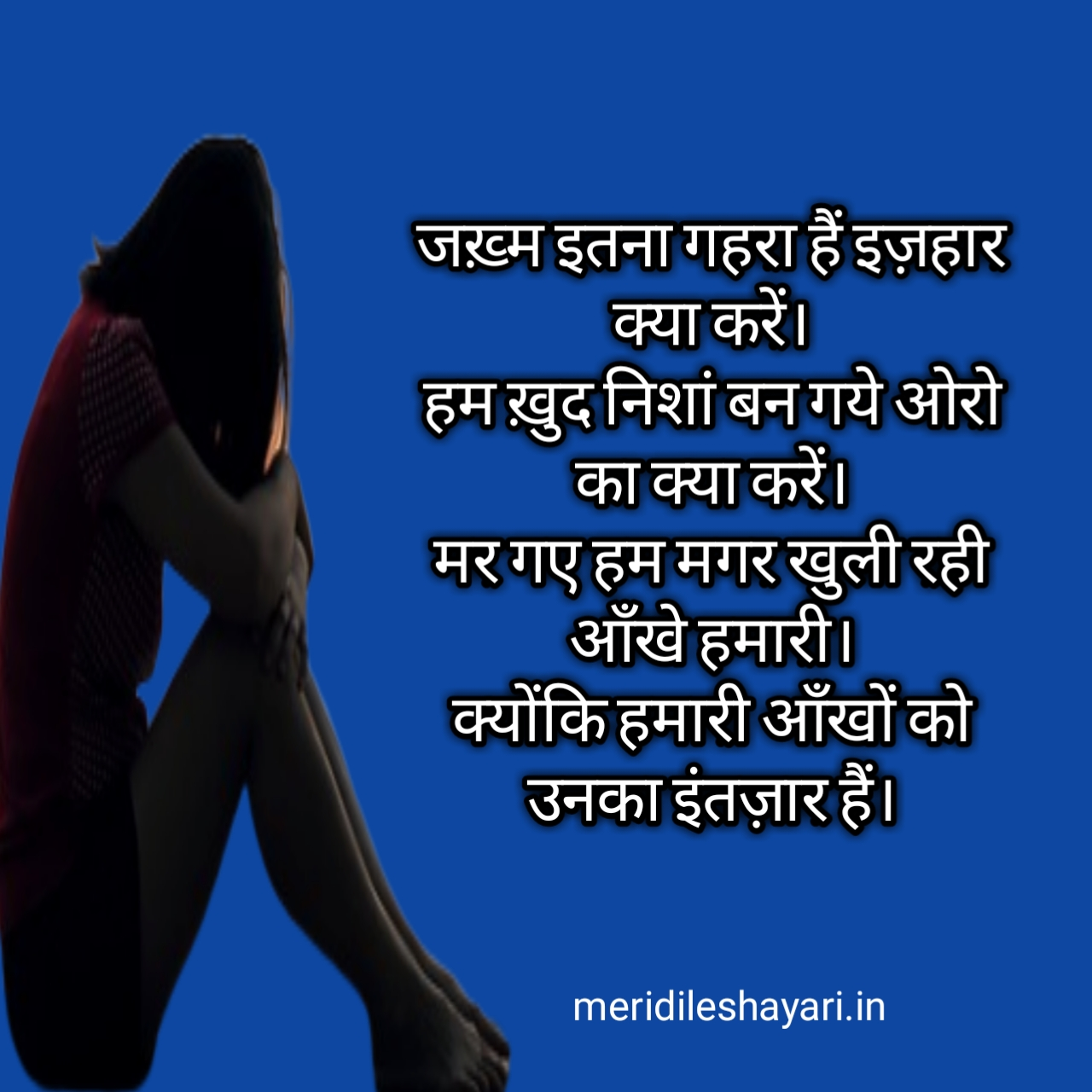 Zakhmi Dil Shayari images,zakhmi dil shayari pic wallpaper, zakhmi dil shayari photo, zakhmi dil shayari photo download, zakhmi dil shayari image in hindi, jakhmi dil shayari image download, zakhmi dil shayari image hd.