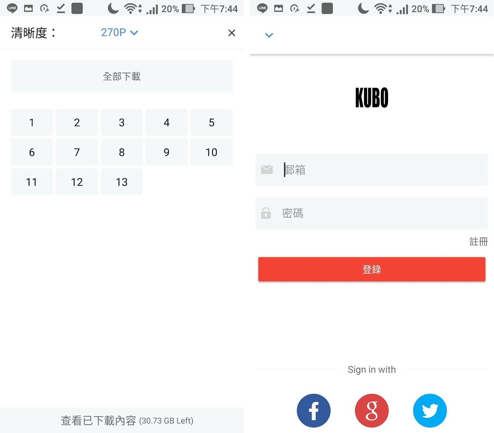 Screenshot 20170602 194430 - 酷播復活!《123Kubo》手機App,速度超快、片源豐富,還能下載離線撥放!
