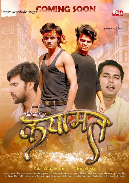 Kayamat Bhojpuri Movie