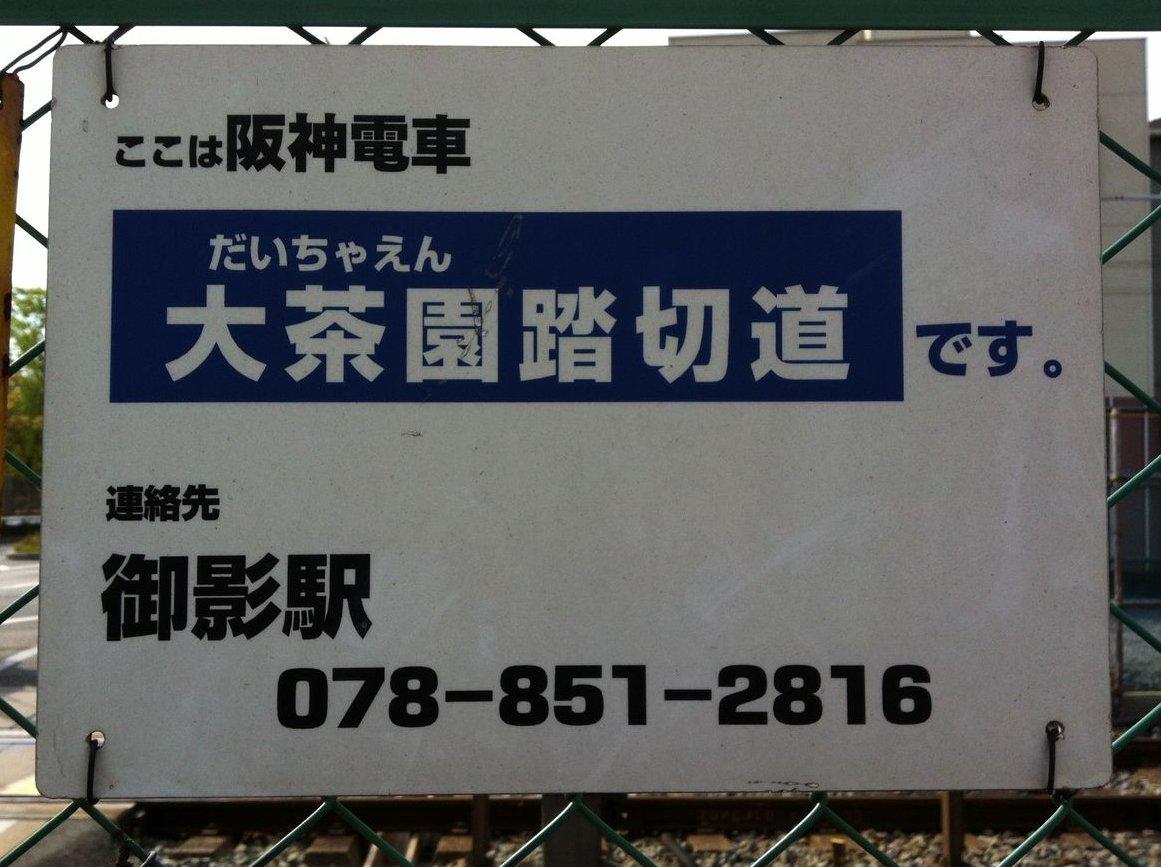 寺門公園(神戸市東灘区)