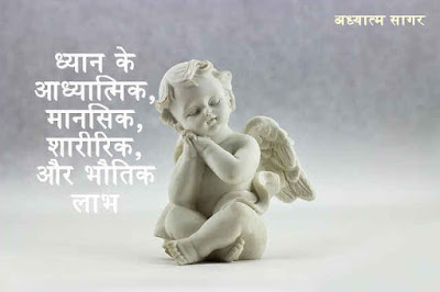 Benefits of meditation in hindi