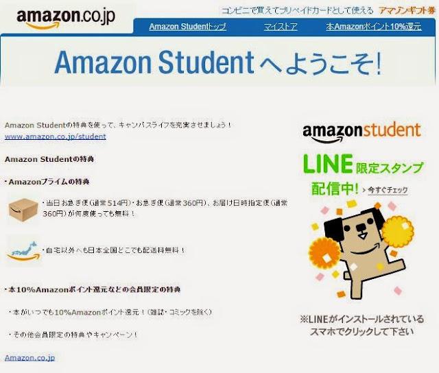 Amazon Studentに入ってみた