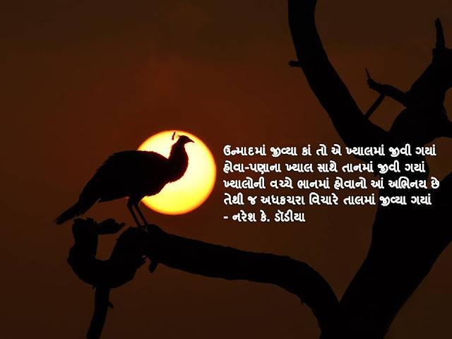 उन्मादमां जीव्या कां तो ए ख्यालमां जीवी गयां Gujarati Muktak By Naresh K. Dodia