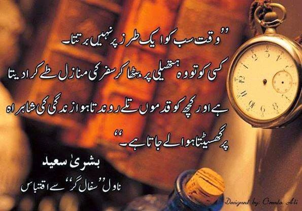 Beautiful Wallpapers With Quotes In Urdu Urdu Poetry Hadsay B Shaoor Rakty Hai