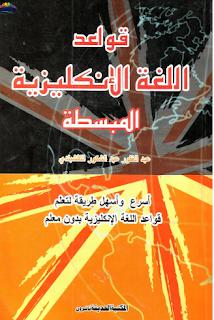 كتاب قواعد اللغة الانكليزية المبسطة