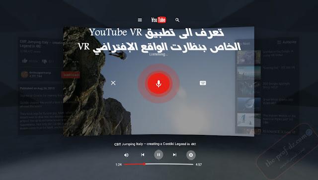 تطبيق YouTube VR متوفّر لمنصة الأندرويد الخاص بنظارت الواقع الإفتراضي VR