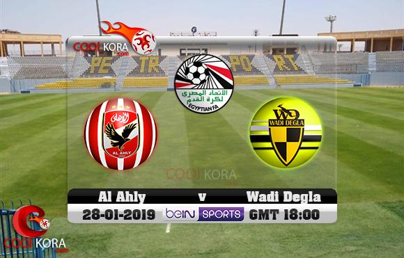 مشاهدة مباراة وادي دجلة والأهلي اليوم 28-1-2019 في الدوري المصري
