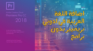 كيفية الكتابة باللغة العربية في برنامج  adobe premier 2018 بدون برامج او تطبيقات