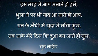 Heart Touching Good Night Hindi Shayari