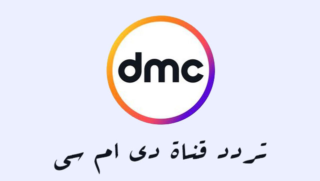 تردد قناة dmc العامة الجديد 2017