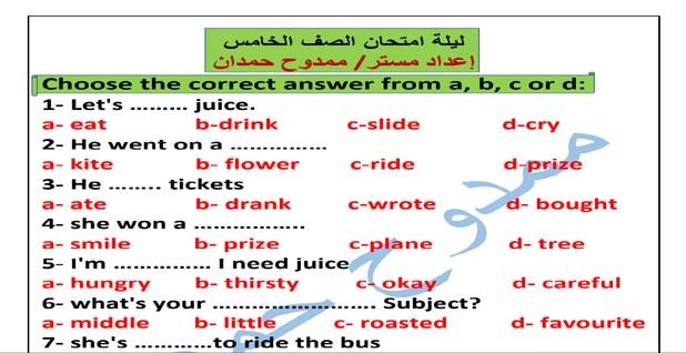 مراجعة ليلة الامتحان لغة انجليزية للصف الخامس الابتدائى الترم الاول 2020
