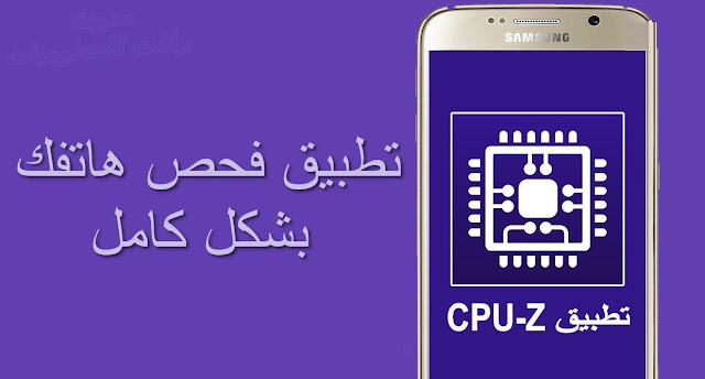 http://www.rftsite.com/2019/02/app-cpu-z.html