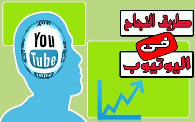 تعرف على اهم 5 عوامل للنجاح فى اليوتيوب وانشاء قناة والربح منها